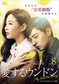 愛するウンドン <スペシャルエディション版> VOL.8